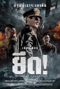 ดูหนังสงคราม Operation Chromite (2016) ยึด พากย์ไทยเต็มเรื่อง