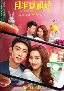 ดูหนังจีน Oversize Love (2020) รักเธอขนาด ซับไทย HD เต็มเรื่อง