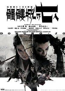 Seven Souls in the Skull Castle (2013) ละครเวทีญี่ปุ่น ดูหนังฟรี