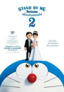 ดูการ์ตูน Stand by Me Doraemon 2 (2020) โดราเอมอน เพื่อนกันตลอดไป 2
