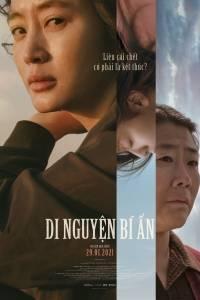 ดูหนังเกาหลี The Day I Died: Unclosed Case (2020) ซับไทย เต็มเรื่อง
