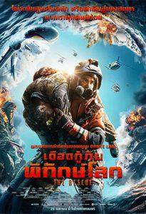 ดูหนังแอคชั่น The Rescue (2020) เดือดกู้ภัย พิทักษ์โลก ซับไทย
