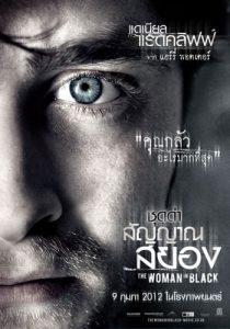 ดูหนังสยองขวัญ The Woman in Black ชุดดำสัญญาณสยอง HD พากย์ไทย