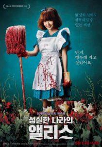 ดูหนังเกาหลี Alice in Earnestland (2015) อลิซในดินแดนทรชน เต็มเรื่อง