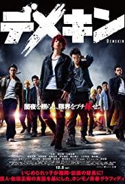 ดูหนังญี่ปุ่น Demekin (2017)