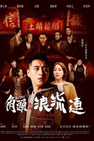 Gatao The Last Stray (2021) ซับไทยเต็มเรื่อง ดูหนังฟรี