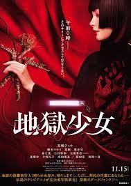 Hell Girl (Jigoku Shôjo) (2019) สัญญามรณะ ธิดาอเวจี ดูหนังฟรีไม่มีโฆษณา