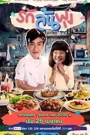 Let's Eat (2021) รักล้นพุง พากย์ไทย EP.01-ตอนล่าสุด ดูสดดูย้อนหลัง