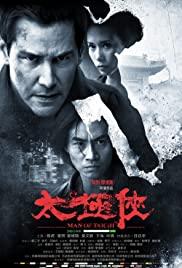 ดูหนังจีนแอคชั่น Man of Tai Chi (2013) คนแกร่งสังเวียนเดือด เต็มเรื่องพากย์ไทย