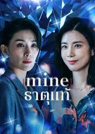 Mine (2021) ธาตุแท้ ซับไทย จบเรื่อง ดูซีรี่ย์ใหม่แนะนำ Netflix