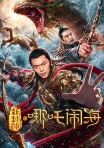Nezha Conquers the Dragon King (2019) ตำนานห้องสิน ตอนนาจาปั่นป่วนทะเล