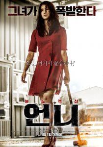 No Mercy (Eonni) (2019) เต็มเรื่อง ดูหนังฟรีหนังเกาหลีแอคชั่น