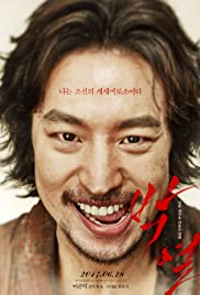 Anarchist from Colony (Park Yeol) (2017)
