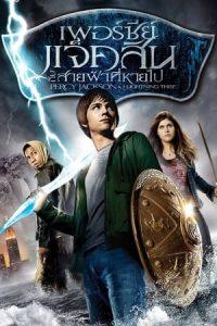 Percy Jackson & the Olympians The Lightning Thief (2010) เพอร์ซี่ย์ แจ็คสัน กับสายฟ้าที่หายไป