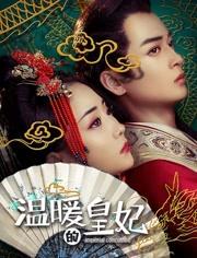 ดูหนังจีน Queen Of My Heart (2021) ฮองเฮาที่รัก เต็มเรื่องโรแมนติก