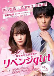 ดูหนังญี่ปุ่น Revenge Girl (2017) รักต้องแค้น ซับไทย เต็มเรื่อง