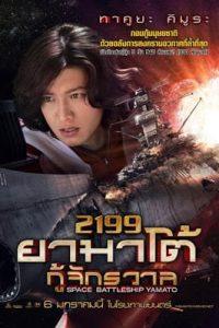 Space Battleship Yamato (2010) ยามาโต้ กู้จักรวาล พากย์ไทยเต็มเรื่อง