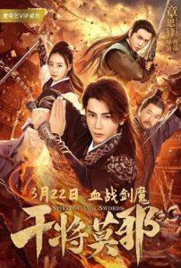 Spirit of Two Swords (2020) ตำนานกันเจี้ยงโม่เหยีย HD เต็มเรื่อง