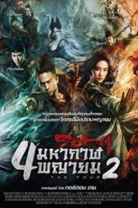 The Four 2 (2013) 4 มหากาฬพญายม ภาค 2
