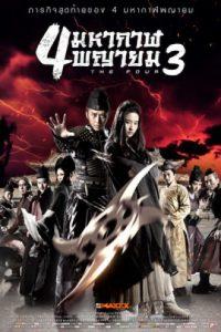 ดูหนังจีน The Four 3 (2014) 4 มหากาฬพญายม 3 HD พากย์ไทยเต็มเรื่อง