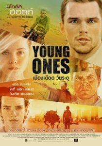 ดูหนังฟรี Young Ones (2014) เมืองเดือด วัยระอุ พากย์ไทยเต็มเรื่อง