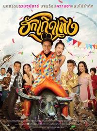ฮักเถิดเทิง (2020) Love Rumble เต็มเรื่อง hd พากย์ไทย ดูหนังฟรีออนไลน์