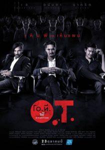 ดูหนังผีไทย O.T. Overtime (2015) โอที ผีโอเวอร์ไทม์ เต็มเรื่อง