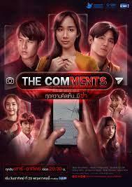 ดูซีรี่ย์ไทย The Comments (2021) ทุกความคิดเห็นมีฆ่า ย้อนหลัง ดูฟรี