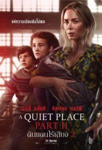A Quiet Place Part II (2021) ดินแดนไร้เสียง 2 HD เต็มเรื่อง ดูหนังใหม่ชนโรง