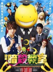ดูหนังญี่ปุ่น Assassination Classroom (2015) ห้องเรียนลอบสังหาร
