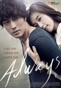 ดูหนังออนไลน์ Always (2011) กอดคือสัญญา หัวใจฝากมาชั่วนิรันดร์