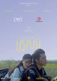 ดูหนังกัมพชา Coalesce (2020) ซับไทย เต็มเรื่องมาสเตอร์