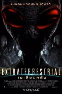 ดูหนังสยองขวัญ Extraterrestrial (2014) เอเลี่ยนคลั่ง พากย์ไทยเต็มเรื่อง