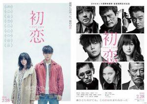 First Love (2019) คืนระห่ำ รักโชกเลือด เต็มเรื่อง ดูหนังฟรีไม่มีโฆษณา