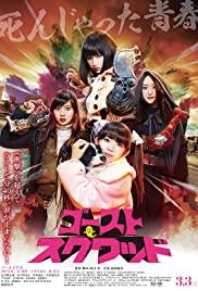ดูหนังญี่ปุ่น Ghost Squad (2018) ทีมผีมหาประลัย
