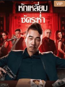 ดูหนังจีน Infernal Storm (2021) หักเหลี่ยม ซัดระห่ำ เต็มเรื่อง