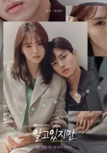 ดูซีรี่ย์เกาหลี Nevertheless (2021) รักนี้ห้ามไม่ได้