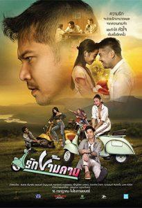 ดูหนังภาพยนตร์ รักข้ามคาน Rak-Kham-Kan เต็มเรื่อง HD ดูหนังฟรีออนไลน์