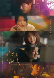 ดูหนังเกาหลีดราม่า Shades Of The Heart (2021)