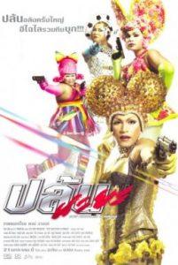 ดูหนัง Spicy Beautyqueen in Bangkok (2004) ปล้นนะยะ