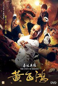 The Unity Of Heroes (2018) หวงเฟยหง หนังจีนแอคชั่นกำลังภายใน เต็มเรื่อง