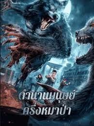 ดูหนังออนไลน์ฟรี The War Of Werewolf (2021) ตำนานมนุษย์ครึ่งหมาป่า