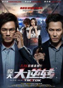 ดูหนังจีนTik Tok (Jing tian da ni zhuan) (2016) ติ๊ก ต๊อก