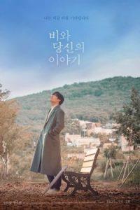 ดูหนังเกาหลี Waiting for Rain (2021)