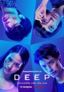DEEP โปรเจกต์ลับ หลับเป็นตาย Netflix