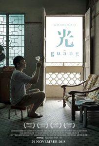 ดูหนังจีนดราม่า Guang (2018) HD