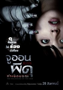 ดูหนังผี Ju-On The Beginning Of The End (2014) จูออน ผีดุ กำเนิดมรณะ เต็มเรื่อง
