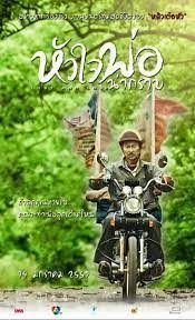 ดูหนังจีนดราม่า Lost and Love (2015) หัวใจพ่อน่ากราบ HD