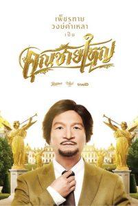ดูหนัง คุณชายใหญ่ (2020) Master Petchtai HD