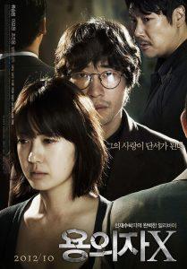 ดูหนังเกาหลีดราม่า Perfect Number (2012) เพอร์เฟค นัมเบอร์